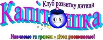 Капітошка - фото