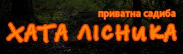 Хата Лісника - фото