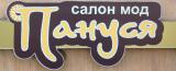 Пануся
