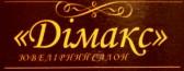 ДіМакс