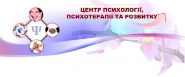 Центр психології, психотерапії та розвитку - фото