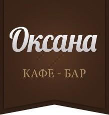 Оксана - фото
