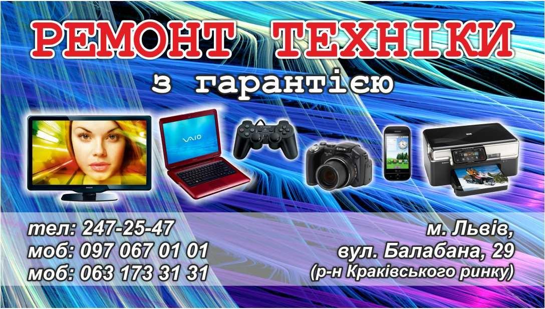 Ремонт телефонів, планшетів, ноутбуків,  комп'ютерів, телевізорів, принтерів - фото 1