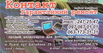 Ремонт телевізорів, фотоапаратів, планшетів, принтерів, побутової техніки