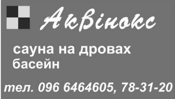 Аквінокс - фото