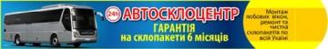 Автосклоцентр - фото