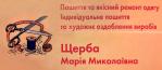 Ательє Марії Щерби