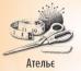 Ательє