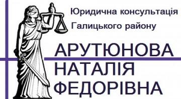 Галицька юридична консультація колегії адвокатів - фото
