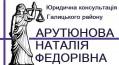 Галицька юридична консультація колегії адвокатів