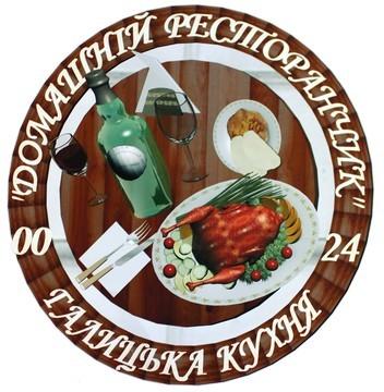 Домашній ресторанчик - фото