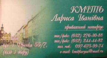 Кміть Лариса Іванівна - фото