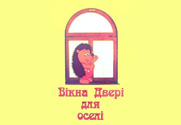 Вікна/Двері для оселі - фото
