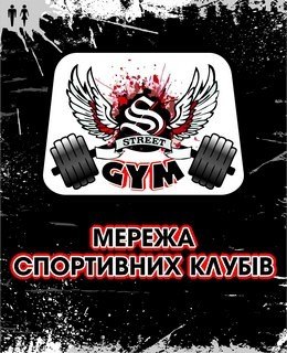 Street Gym - фото