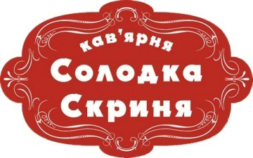 Солодка скриня - фото