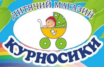 Курносики - фото