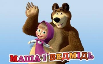 Маша і Ведмідь - фото