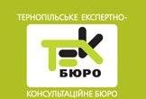 Тернопільське експертно-консультаційне бюро - фото