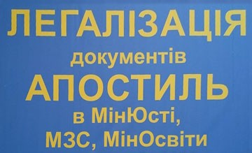 Агенція з легалізації документів - фото