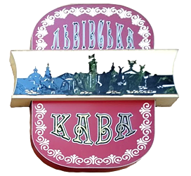 Львівська кава - фото