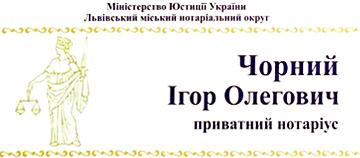 Чорний Ігор Олегович - фото