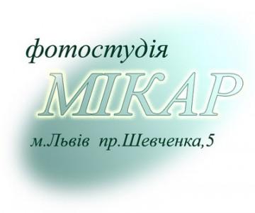 Мікар