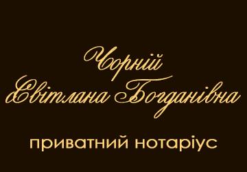 Чорній Світлана Богданівна - фото