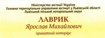Лаврик Ярослав Михайлович - фото