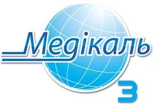 Медікаль - фото