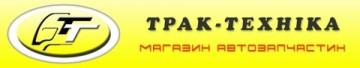 ТРАК-ТЕХНІКА - фото