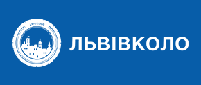 Львівколо - фото