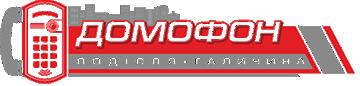 Домофон Поділля-Галичина - фото