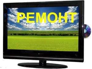Професійний ремонт телевізорів