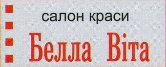 Белла Віта