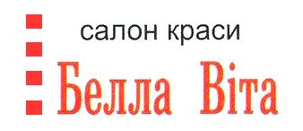 Белла Віта - фото
