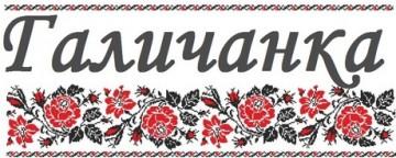 Галичанка - фото