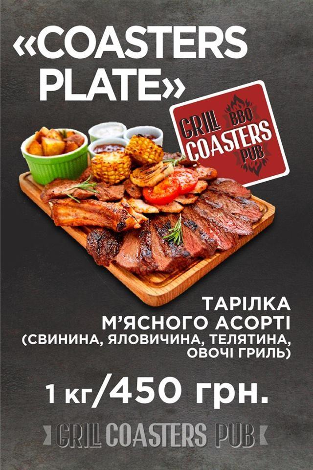 Big Plate - фото 23