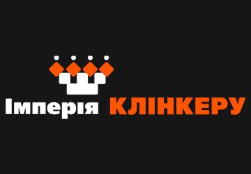 Імперія Клінкеру