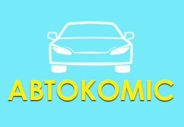 Автокоміс - фото