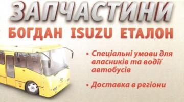 Запчастини Богдан Isuzu Еталон - фото