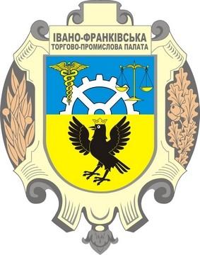 Івано-Франківська торгово-промислова палата