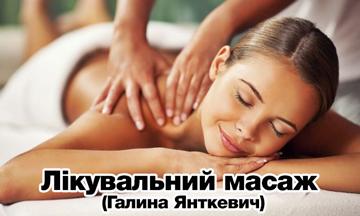Лікувальний масаж - фото