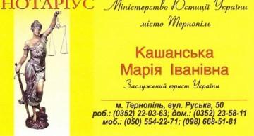 Кашанська Марія Іванівна - фото