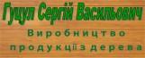 Гуцул Сергій Васильович