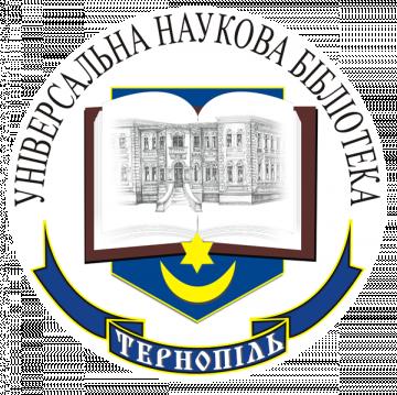 Тернопільська обласна універсальна наукова бібліотека - фото