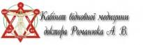 Кабінет відновної медицини лікаря Романюка А.В.