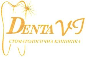 Denta-Vi - фото
