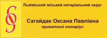 Сагайдак Оксана Павлівна - фото