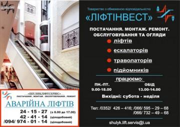 Ліфтінвест - фото