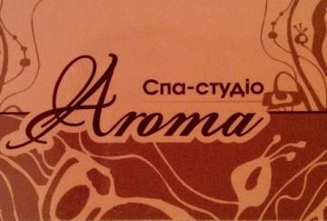 Aroma - фото